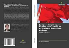 Couverture de Две революции и две модели социализма на Балканах: Югославия и Албания