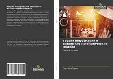 Couverture de Теория информации и экономико-математические модели