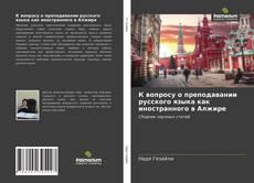 Couverture de К вопросу о преподавании русского языка как иностранного в Алжире