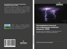 Couverture de Экспериментальные исследования влияния мощных ЭМИ