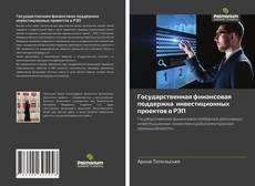 Borítókép a  Государственная финансовая поддержка инвестиционных проектов в РЭП - hoz