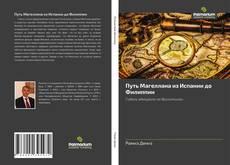 Couverture de Путь Магеллана из Испании до Филиппин