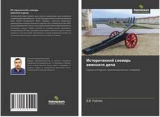 Обложка Исторический словарь военного дела