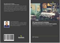Обложка Исторический словарь библиотечного и печатного дела