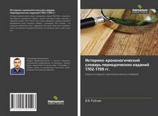 Обложка Историко-хронологический словарь периодических изданий 1702-1799 гг.