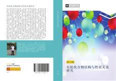 Обложка 有机化合物结构与性质关系研究