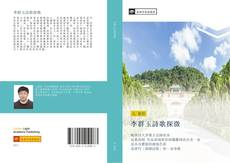 Bookcover of 李群玉詩歌探微