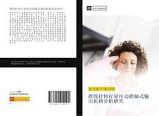 Bookcover of 摆线针轮行星传动销轴式输出机构分析研究