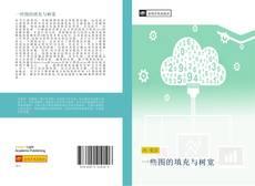 Portada del libro de 一些图的填充与树宽