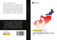 Buchcover von 朝鲜半岛问题多维透析及思考