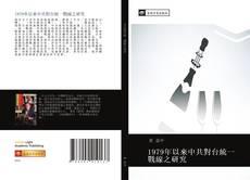 1979年以來中共對台統一戰線之研究 kitap kapağı