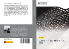 "Bookcover of 古汉语""言说""概念场词汇研究"