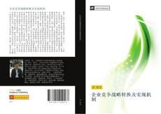 Bookcover of 企业竞争战略转换及实现机制