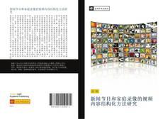 Bookcover of 新闻节目和家庭录像的视频内容结构化方法研究