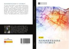 Bookcover of 线结构离散型复杂曲面CAD/CAM关键技术