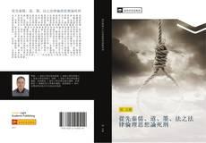 Capa do livro de 從先秦儒、道、墨、法之法律倫理思想論死刑