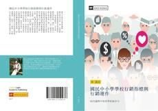 Capa do livro de 國民中小學學校行銷指標與行銷運作