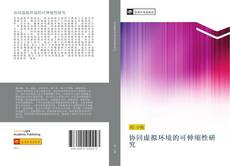 Bookcover of 协同虚拟环境的可伸缩性研究