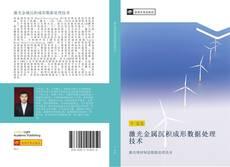 Capa do livro de 激光金属沉积成形数据处理技术
