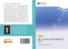 Bookcover of 激光金属沉积成形数据处理技术