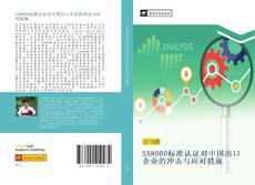 SA8000标准认证对中国出口企业的冲击与应对措施 kitap kapağı
