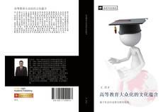 高等教育大众化的文化蕴含的封面