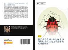 Bookcover of 基于状态空间法的金融市场微结构非线性动力学建模及其数值模拟