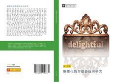 Bookcover of 铜催化的多组份反应研究
