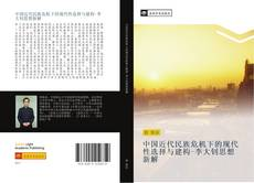 Buchcover von 中国近代民族危机下的现代性选择与建构-李大钊思想新解