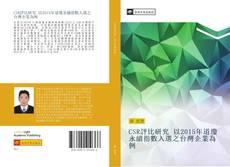 Bookcover of CSR評比研究 以2015年道瓊永續指數入選之台灣企業為例