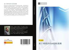 Bookcover of 基于堆积的RNA结构预测