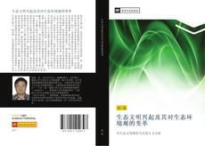 Bookcover of 生态文明兴起及其对生态环境观的变革