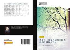 基于乡土景观理论的重庆龙洲湾公园规划设计的封面