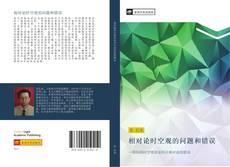 Capa do livro de 相对论时空观的问题和错误