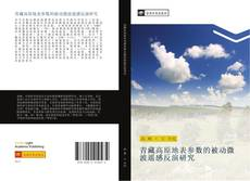 Bookcover of 青藏高原地表参数的被动微波遥感反演研究