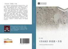 Portada del libro de 《劳动论》价值篇·首卷