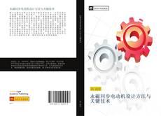 Couverture de 永磁同步电动机设计方法与关键技术