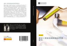 Bookcover of 建设工程质量政府监督管理研究