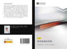 Bookcover of 黑彩场域的逻辑