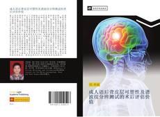 Portada del libro de 成人语后聋皮层可塑性及谱波纹分辨测试的术后评估价值