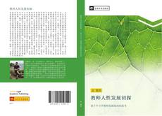 Bookcover of 教师人性发展初探
