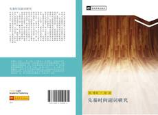 Bookcover of 先秦时间副词研究