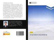 Bookcover of 区际资源共同治理机制