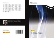 Bookcover of 西方历史的启示