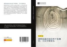 Bookcover of 國際組織的制約與平衡機制:司法管轄豁免