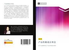Buchcover von 产品性格设计理念