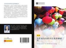 Bookcover of 女性视角的跨国民族婚姻研究