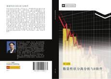 Bookcover of 数量性状分离分析与R软件