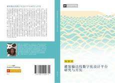 Couverture de 灌装输送线数字化设计平台研究与开发