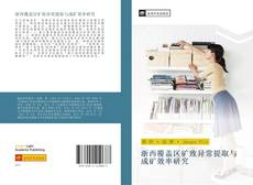 Portada del libro de 浙西覆盖区矿致异常提取与成矿效率研究
